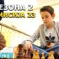МИНИ ВЕСТИ: Запознајте го Ѓорѓи, младиот талентиран шахист!