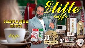 Елит кафе